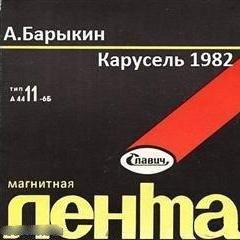 Александр Барыкин - Карусель (Магнитофонный Альбом)