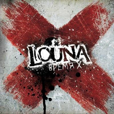 Louna (2) - Время Х (Album)