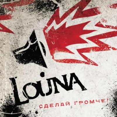 Louna (2) - Сделай Громче! Часть 1 (Album)