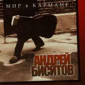Андрей Биситов - Мир в кармане (Album)