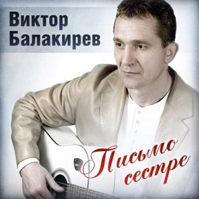 Виктор Балакирев - Письмо Сестре (Album)