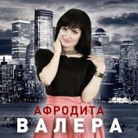 АФРОДИТА - Валера