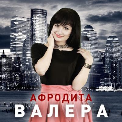 АФРОДИТА - Валера (Album)