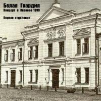 Концерт В Иваново 1999 - Первое Отделение