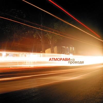 Атморави - На проводе v2.0 (Album)