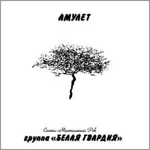 БЕЛАЯ ГВАРДИЯ - Амулет (Album)