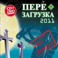 - Перезагрузка 2011