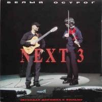 Белый Острог - NEXT 3 (Album)