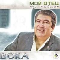 БОКА - Кавказ