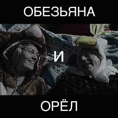 Ленинград - Обезьяна и орёл (Single)