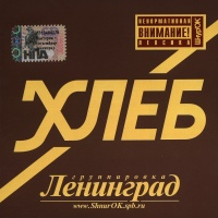 Ленинград - Песня старого фаната