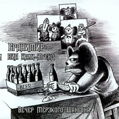 Бранимир - Вечер Мерзкого Шансона