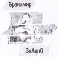 Бранимир - ЗеЛенО