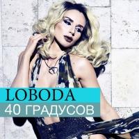 40 Градусов (Single)