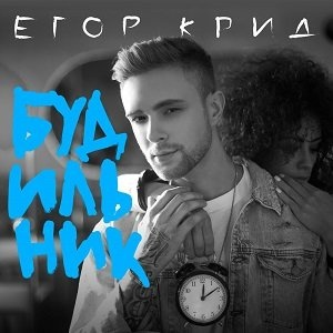 Егор Крид - Будильник (Single)