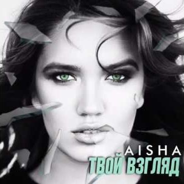 Aisha - Твой взгляд (Single)