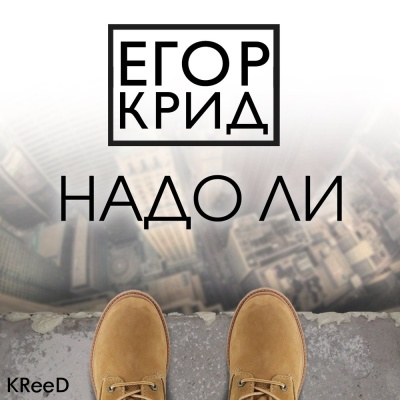Егор Крид - Надо Ли