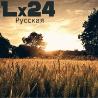 Lx24 - Русская (Single)