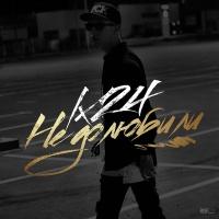 Lx24 - Недолюбили (Single)