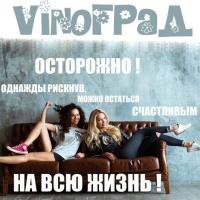 VinoГРАД - Куда Приводят Мечты
