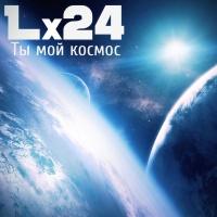 Lx24 - Ты Мой Космос (Single)