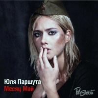 Юлия Паршута - Месяц Май (Single)