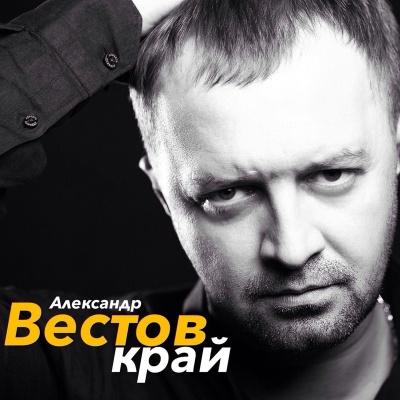 Александр Вестов - Край (Album)