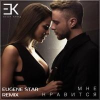 Мне Нравится (Eugene Star Remix)