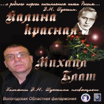 Михаил Блат (Колчин) - Калина Красная (Album)