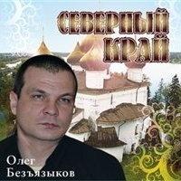 Олег Безъязыков - Северный Край