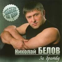 Николай Белов - Избранное