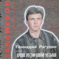 Геннадий Рагулин - Закамерон (Album)