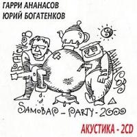 Гарри Ананасов - Ананасов-Богатенков. Акустика. (Album)