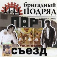 Бригадный Подряд - Партсъезд (Переиздание) (Album)