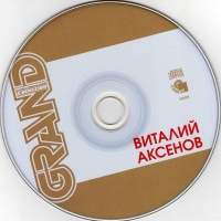 Виталий Аксёнов - Серия Grand Collection (Compilation)