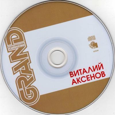 Виталий Аксёнов - Серия Grand Collection (Compilation)