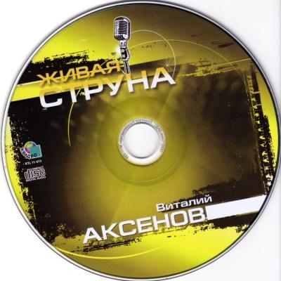 Виталий Аксёнов - Серия Живая Cтруна (Compilation)