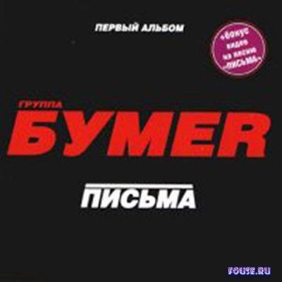 Бумер - Письма ( Первый Альбом) (Album)