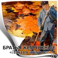 Братья Жемчужные - Пятый альбом (Album)