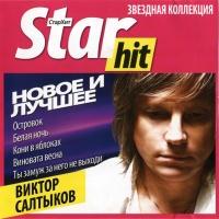Виктор Салтыков - Новое И Лучшее (Compilation)