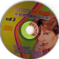 Николай Басков - Платиновая коллекция (CD-2)