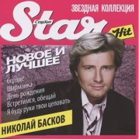 Новое И Лучшее (Звездная Коллекция Star Hit)