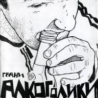 Грани - Алкоголики (Album)