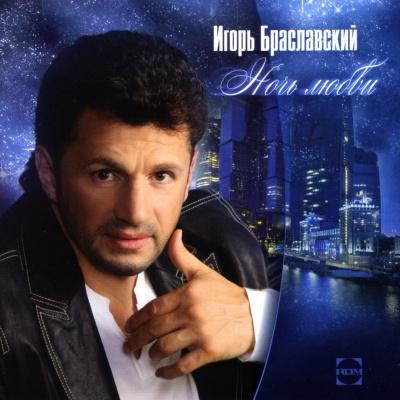 БРАСЛАВСКИЙ Игорь - Ночь Любви (Album)