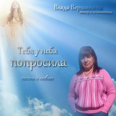 Влада Вершинина - Тебя У Неба Попросила (Album)
