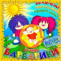 Любаша - Группа Барбарики. Песни от Любаши