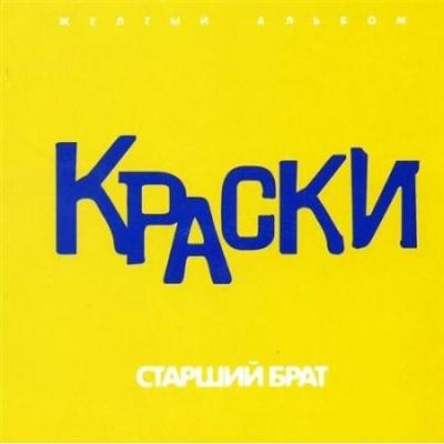 Краски - Старший Брат (Желтый Альбом) (Album)