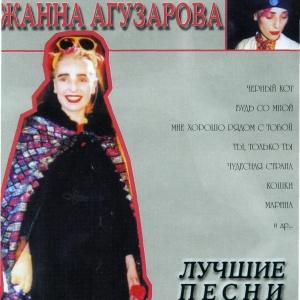 Жанна Агузарова - Кошки