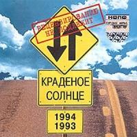 Краденое Солнце - 93/94 (Album)