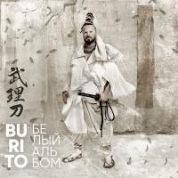 Burito - Белый Альбом